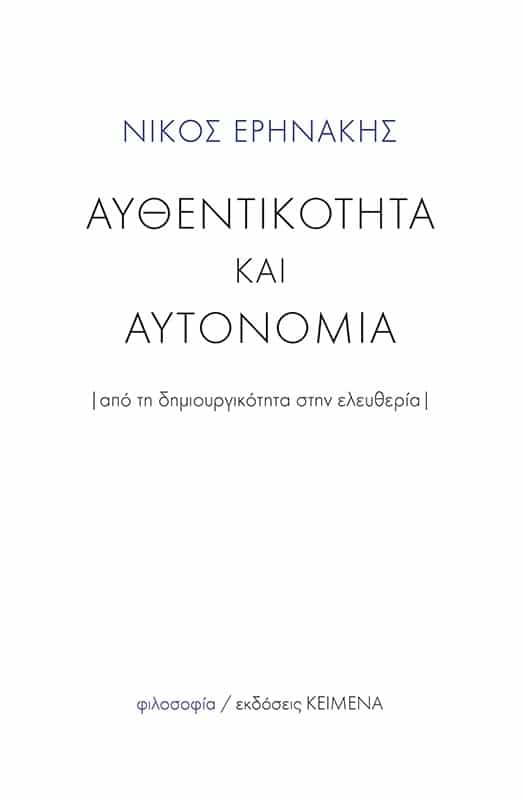 aythentikothta-kai-aytonomia