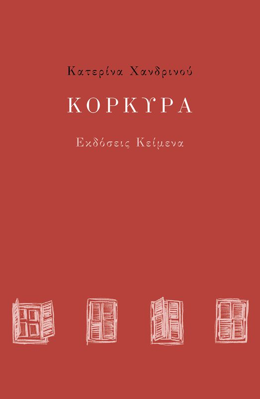 Katerina-chandrinoy-korkyra-2019