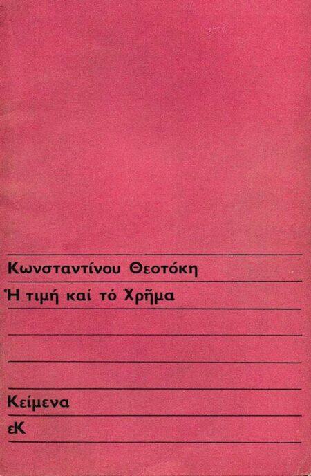 h-timh-kai-to-xrhma-1969