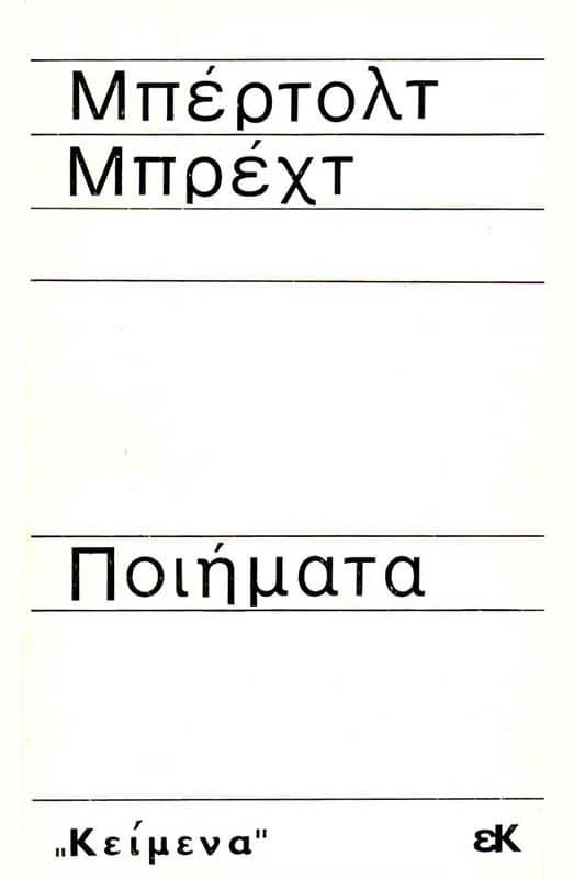 poihmata-1970-1st-edition