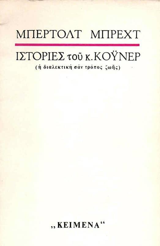 oi-istories-tou-k-koyner