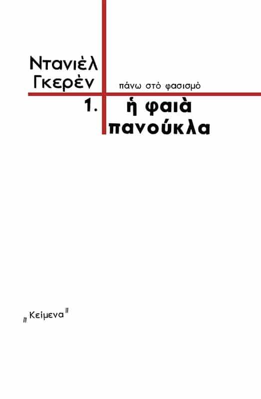 h-faia-panoukla-1971