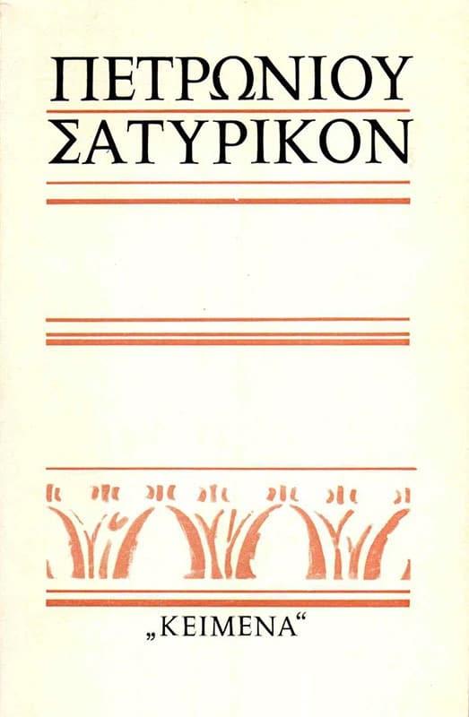 satyrikon-1970