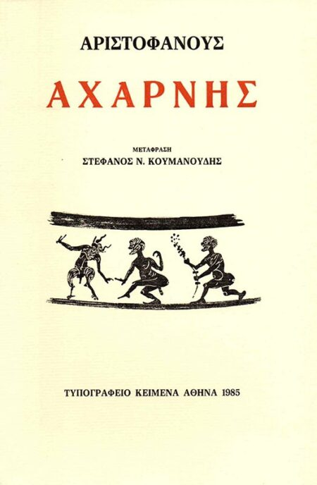 axarnhs-1985