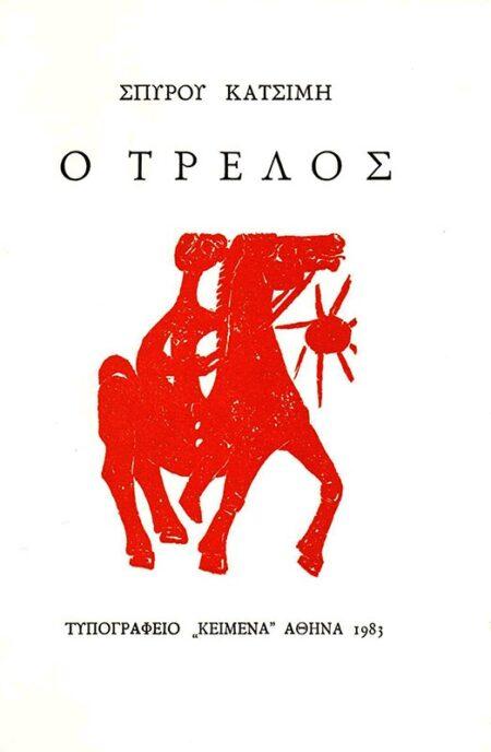 o-trelos-1983