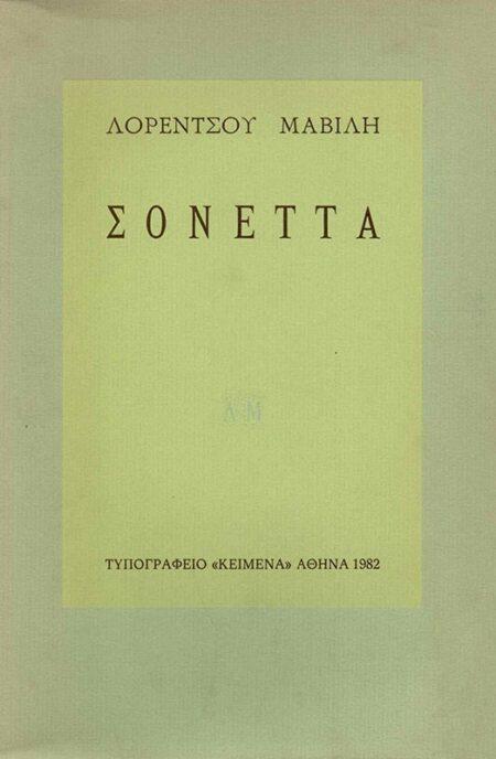 sonetta-1982
