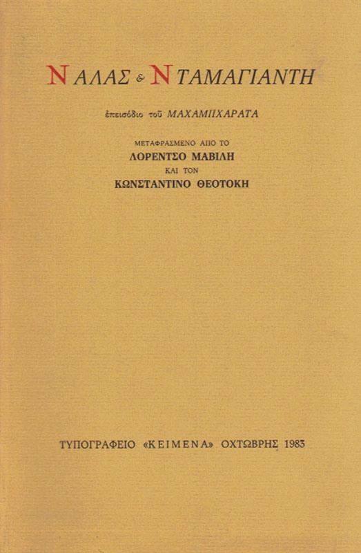 nalas-kai-ntamagianth-1983