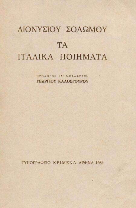 ta-italika-poihmata-1984