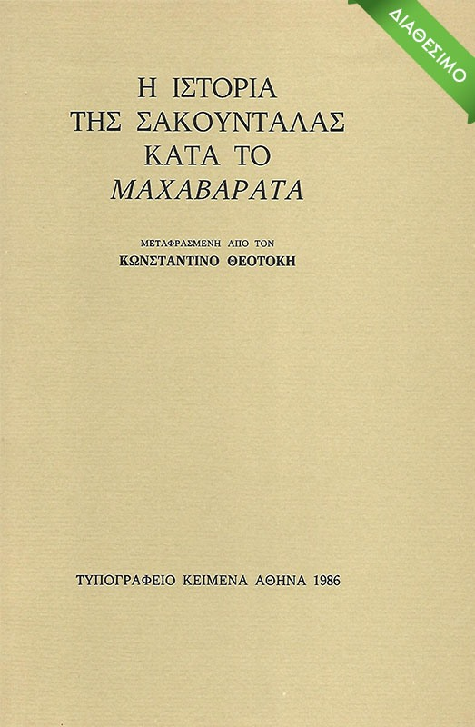 h-istoria-ths-sakoyntalas-kata-to-maxavarata-1986