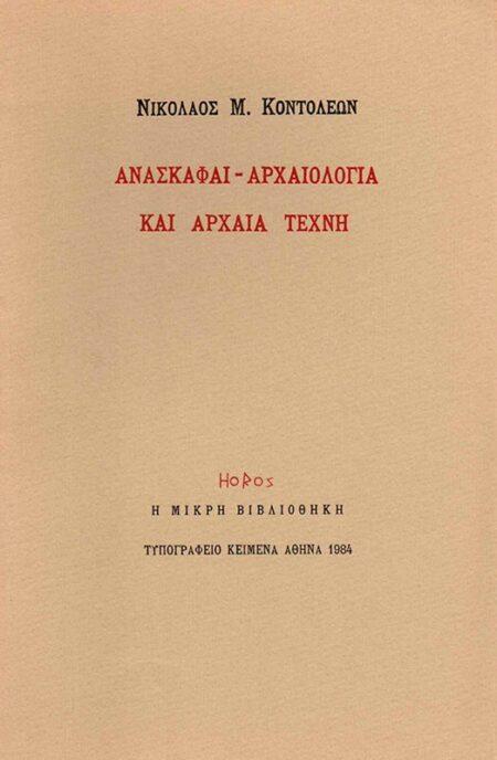 anaskafai-archaiologia-kai-archaia-techni-1984