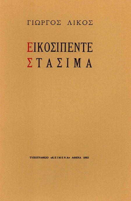 eikosipente-stasima-1983