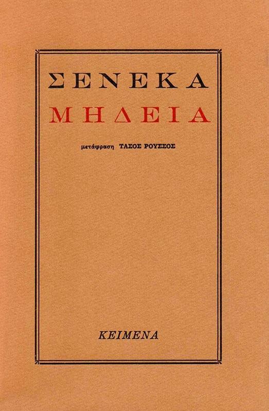 mhdeia-1977