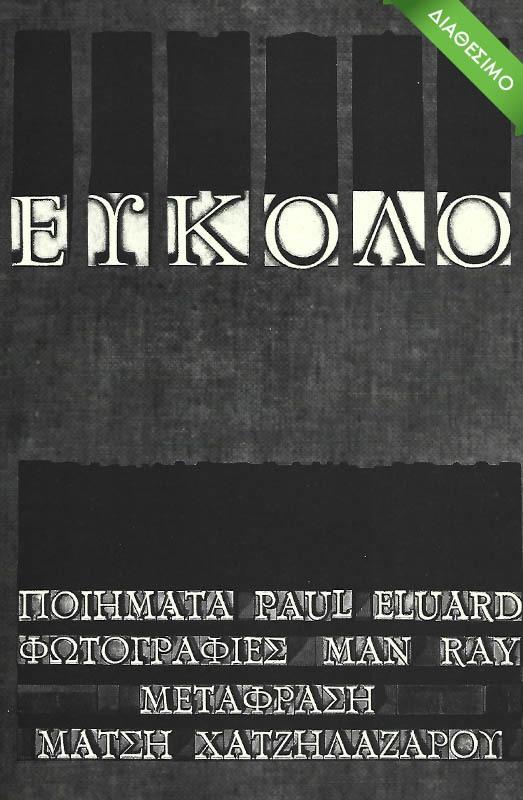 eukolo-eluard