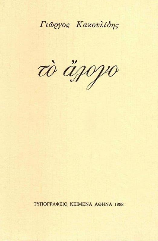 to-alogo-1988