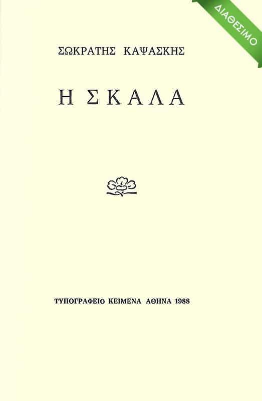 h-skala-1988
