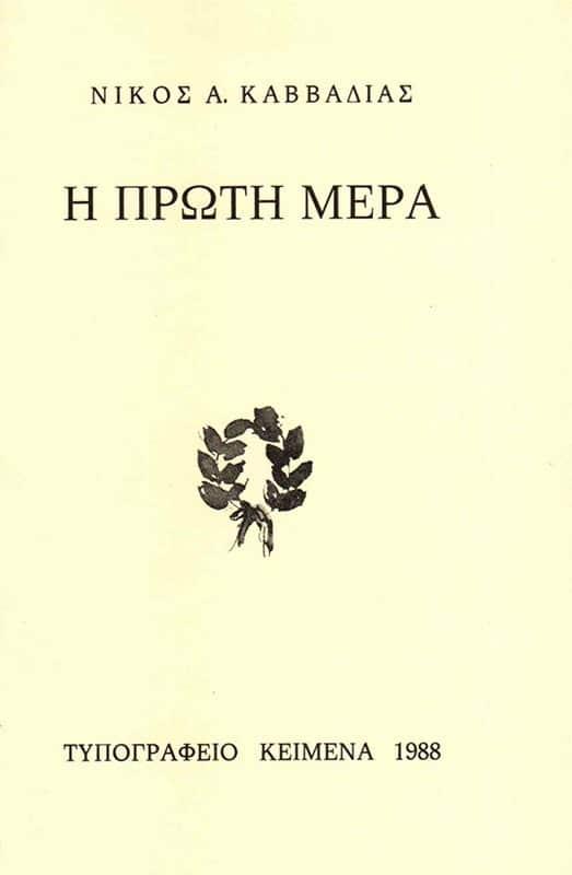 h-prwth-mera-1988