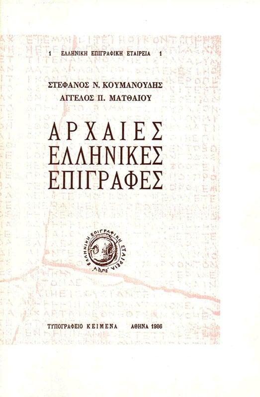 arxaies-ellinikes-epigrafes-1986
