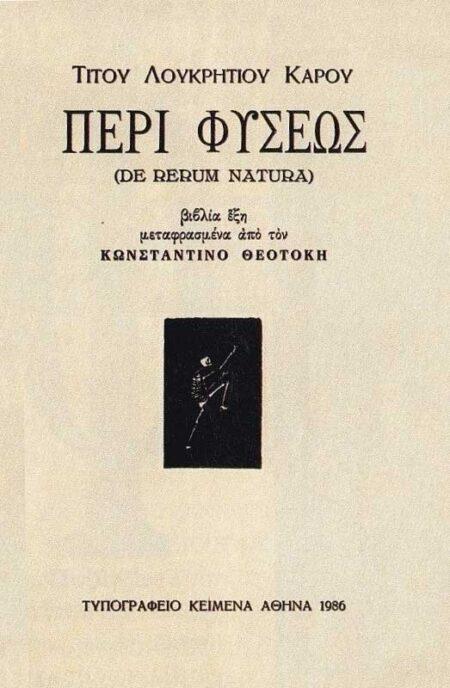 peri-fysews-1986