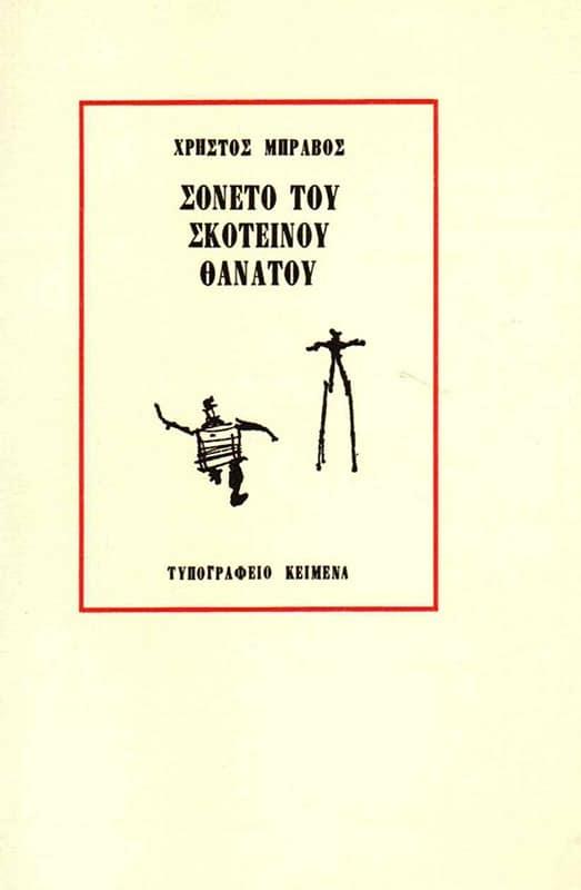 soneto-toy-skoteinoy-thanatoy
