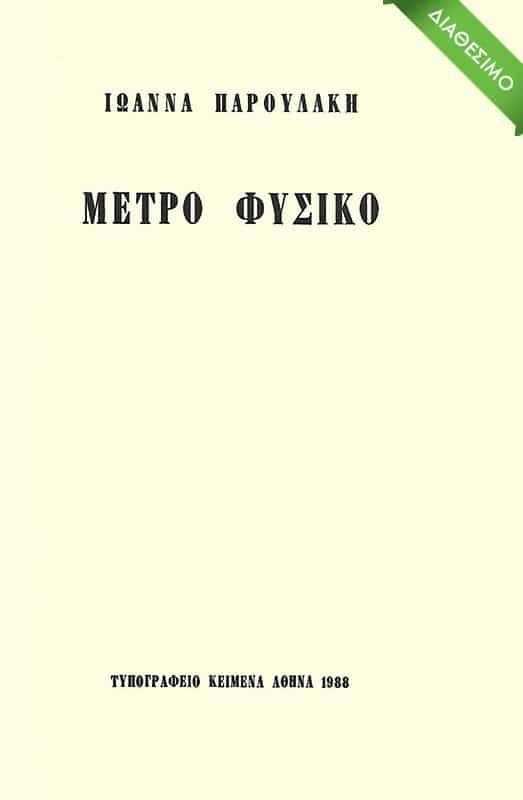 metro-fysiko-1988
