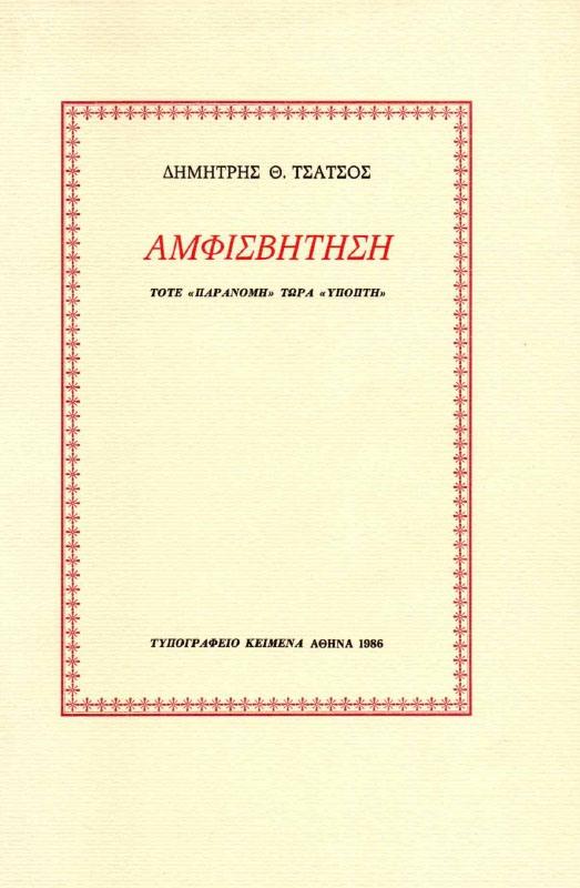 amfisvitisi-1986