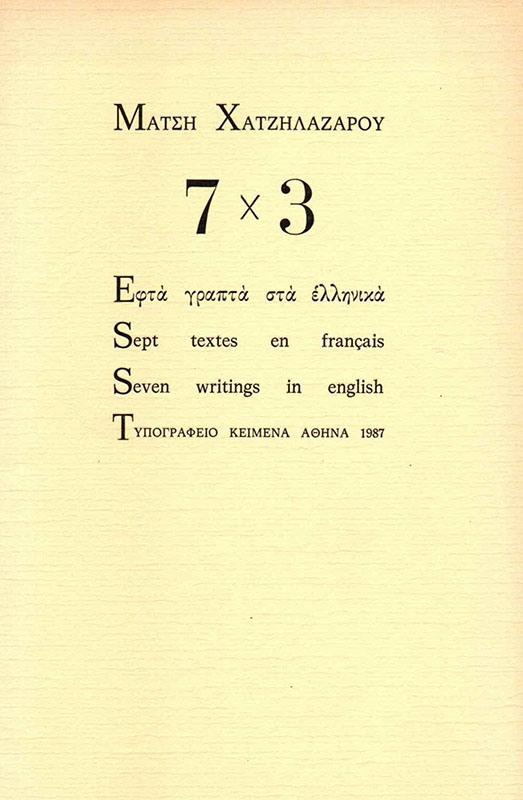 7-x-3