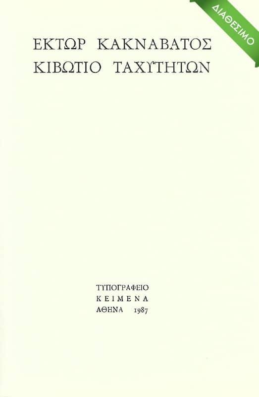 kivwtio-taxythtwn-1987