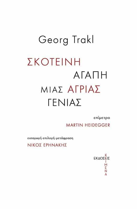 skoteini-agapi-mias-agrias-genias