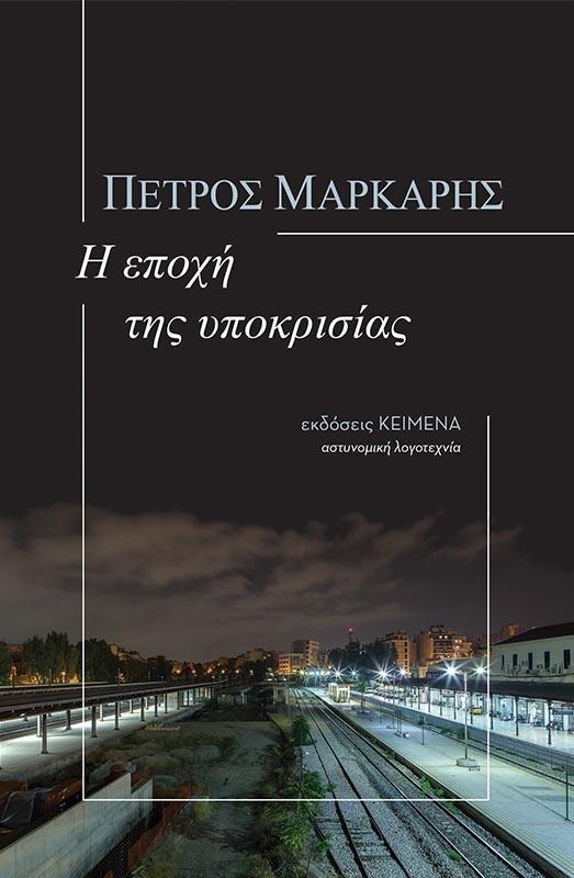 i-epochi-tis-ypokrisias